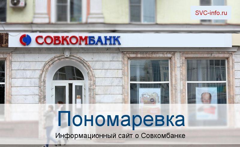 Банкоматы и отделения в городе Пономаревка