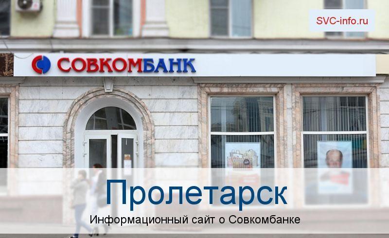 Банкоматы и отделения в городе Пролетарск