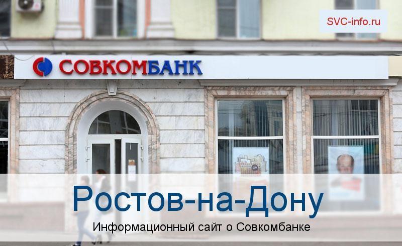 Банкоматы и отделения в городе Ростов-на-Дону