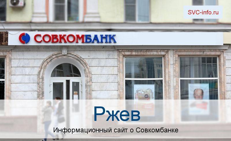 Банкоматы и отделения в городе Ржев