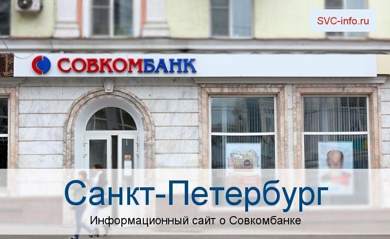 Банкоматы и отделения в городе Санкт-Петербург