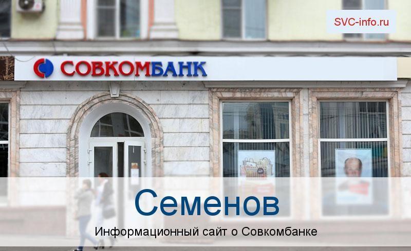 Банкоматы и отделения в городе Семенов