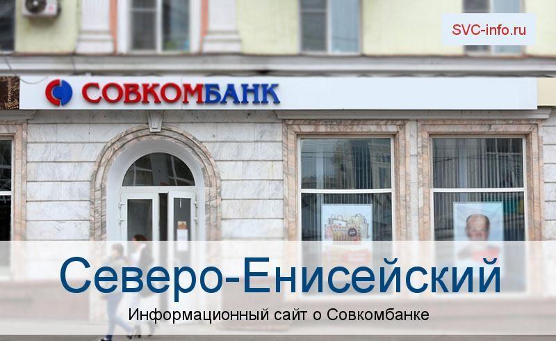 Банкоматы и отделения в городе Северо-Енисейский