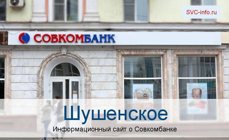 Банкоматы и отделения в городе Шушенское
