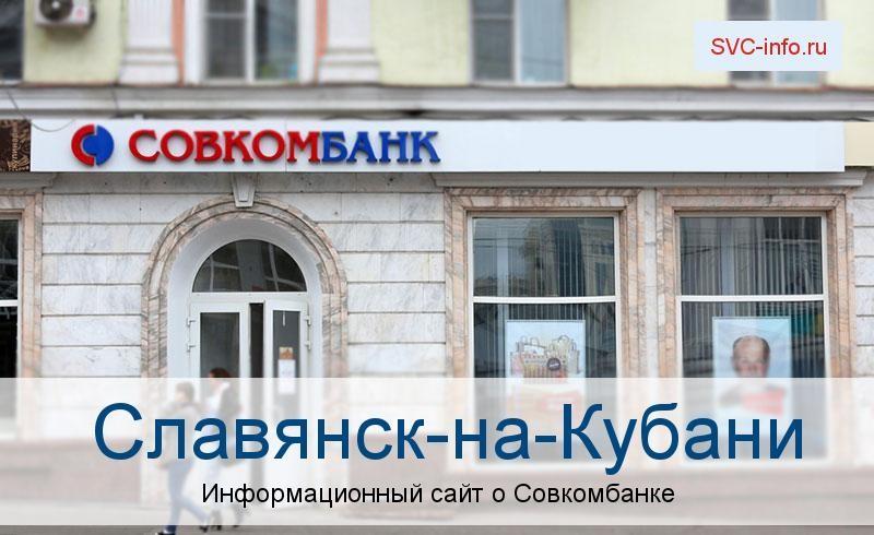 Банкоматы и отделения в городе Славянск-на-Кубани