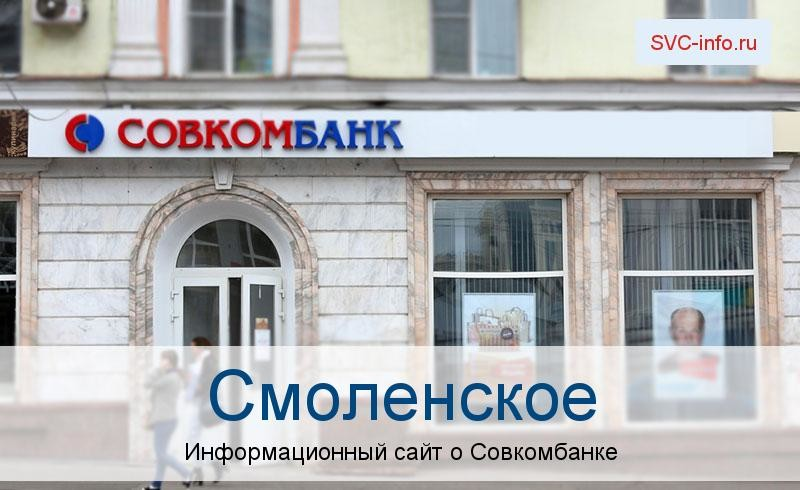 Банкоматы и отделения в городе Смоленское