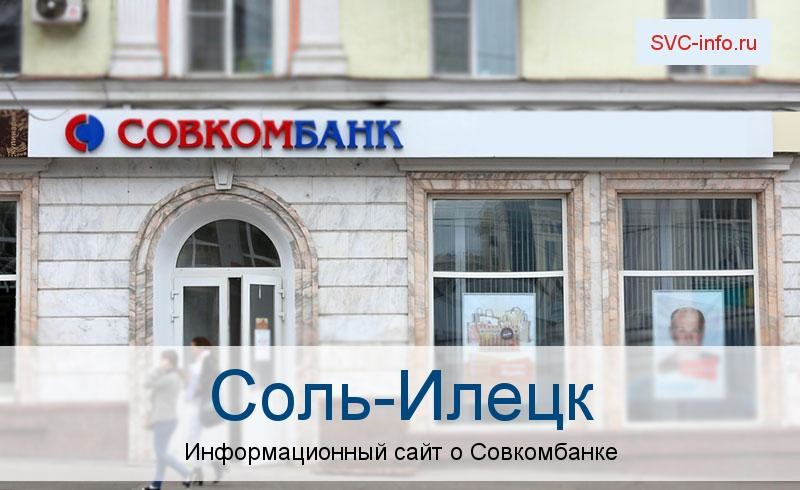 Банкоматы и отделения в городе Соль-Илецк