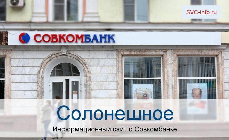 Банкоматы и отделения в городе Солонешное