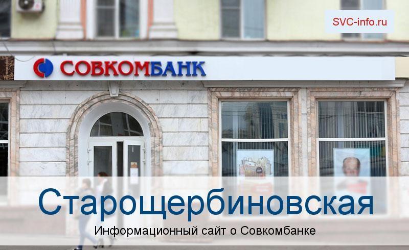 Банкоматы и отделения в городе Старощербиновская