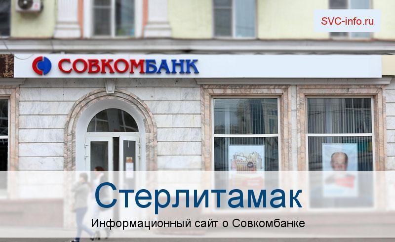 Банкоматы и отделения в городе Стерлитамак