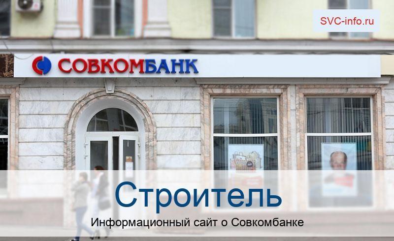 Банкоматы и отделения в городе Строитель