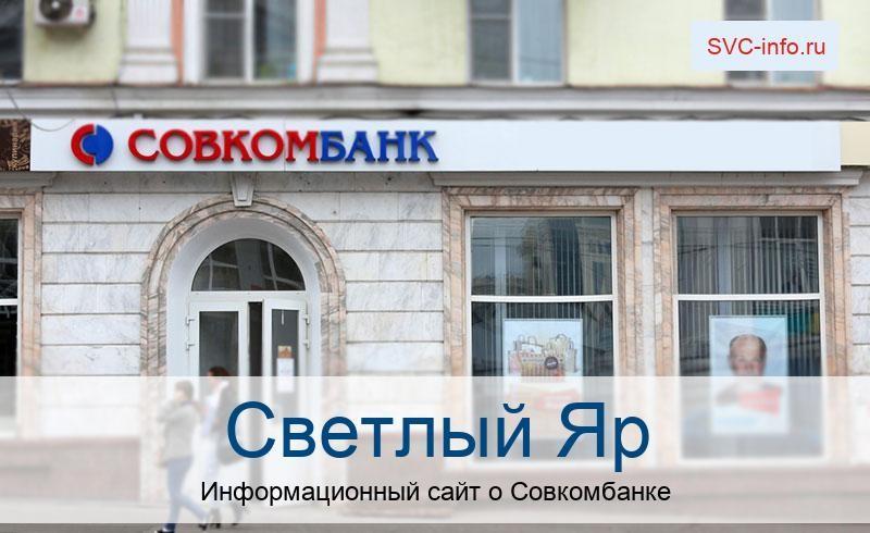 Банкоматы и отделения в городе Светлый Яр