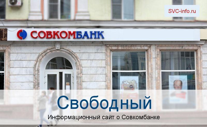 Банкоматы и отделения в городе Свободный