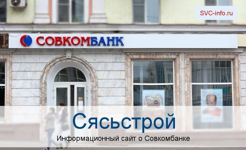 Банкоматы и отделения в городе Сясьстрой