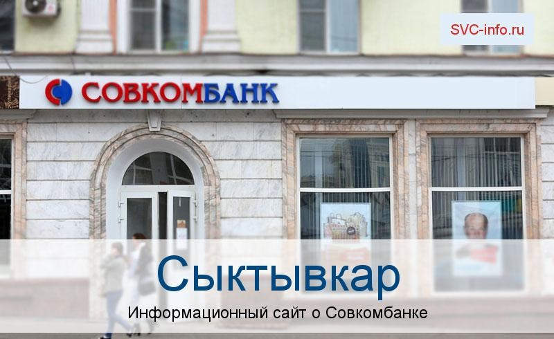 Банкоматы и отделения в городе Сыктывкар