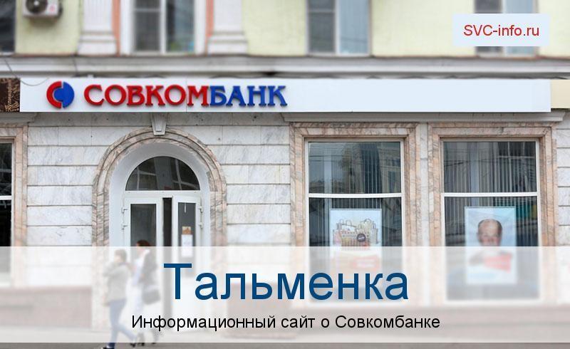 Банкоматы и отделения в городе Тальменка