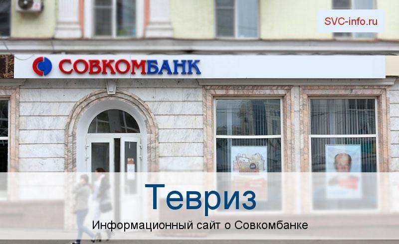 Банкоматы и отделения в городе Тевриз