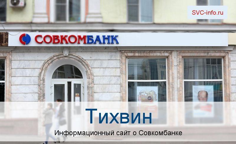 Банкоматы и отделения в городе Тихвин