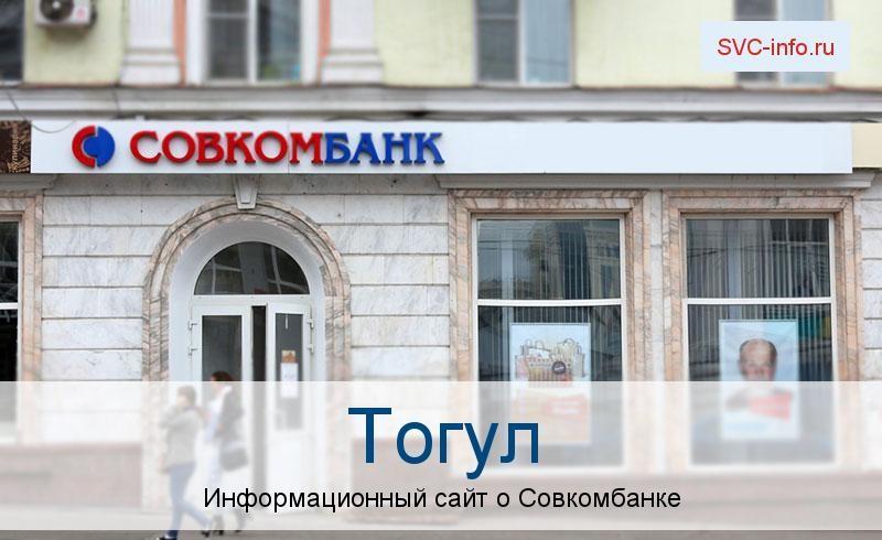 Банкоматы и отделения в городе Тогул