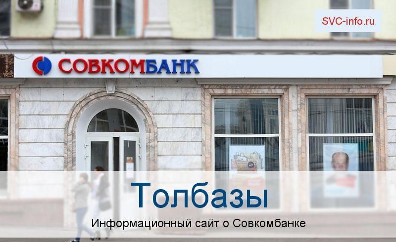 Банкоматы и отделения в городе Толбазы