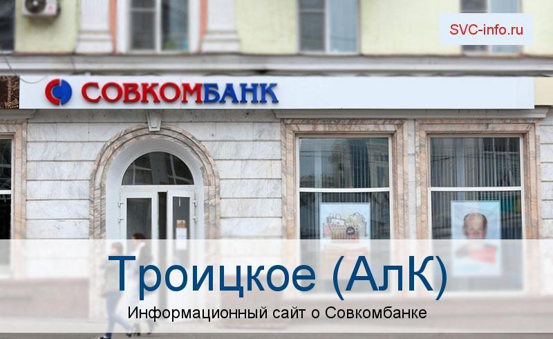 Банкоматы и отделения в городе Троицкое