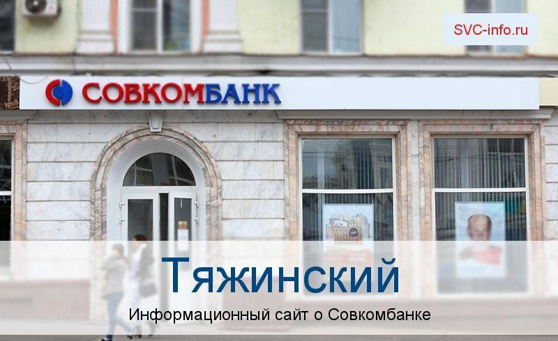 Банкоматы и отделения в городе Тяжинский