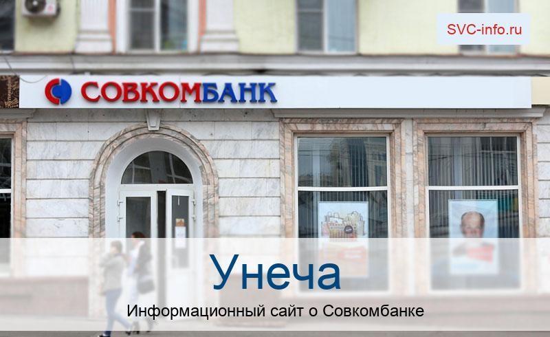 Банкоматы и отделения в городе Унеча