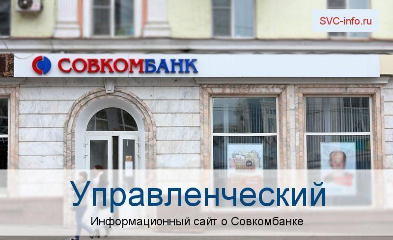 Банкоматы и отделения в городе Управленческий