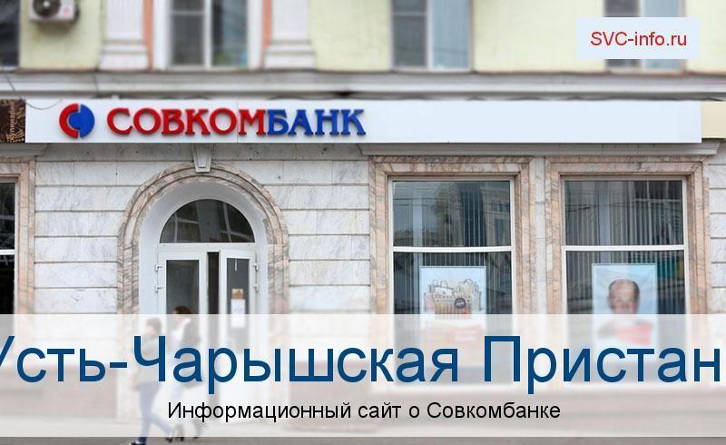 Банкоматы и отделения в городе Усть-Чарышская Пристань