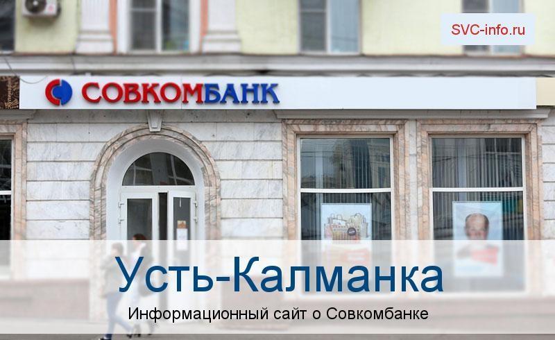 Банкоматы и отделения в городе Усть-Калманка