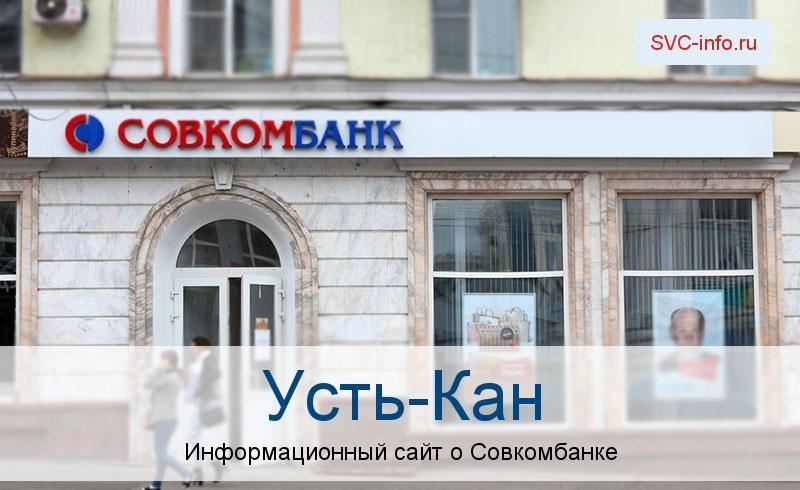 Банкоматы и отделения в городе Усть-Кан