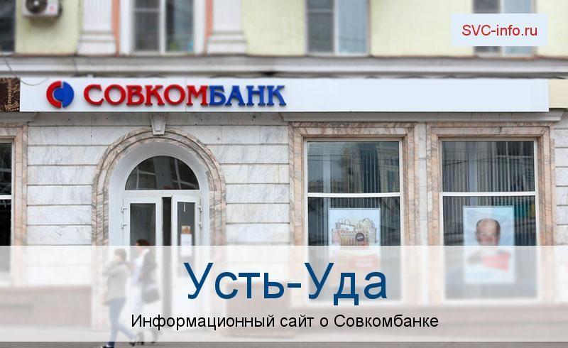 Банкоматы и отделения в городе Усть-Уда