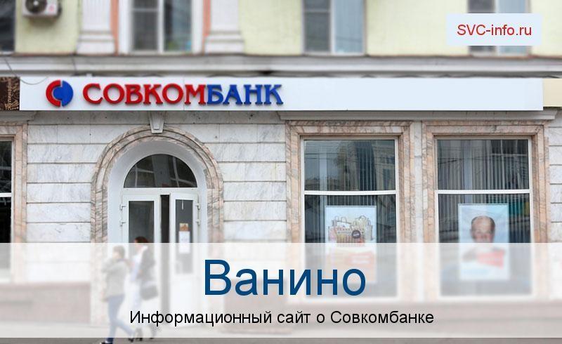 Банкоматы и отделения в городе Ванино