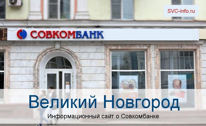 Банкоматы и отделения в городе Великий Новгород