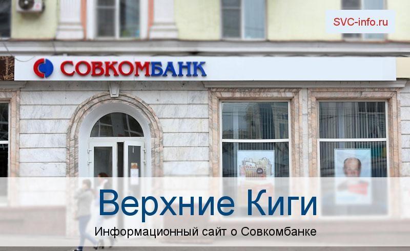 Банкоматы и отделения в городе Верхние Киги
