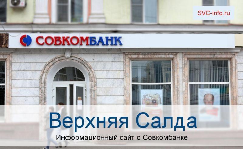 Банкоматы и отделения в городе Верхняя Салда
