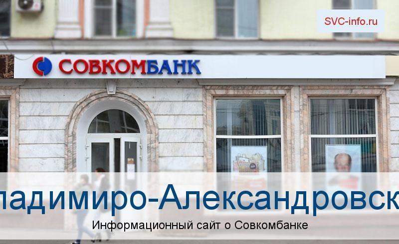 Банкоматы и отделения в городе Владимиро-Александровское
