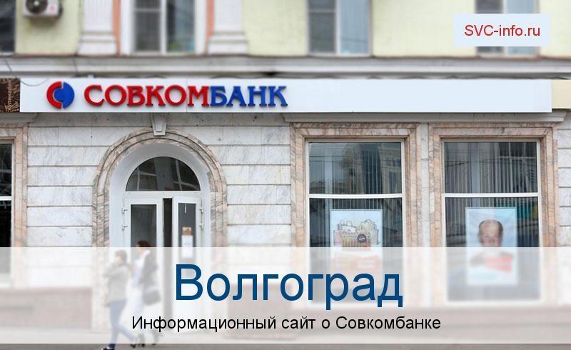 Банкоматы и отделения в городе Волгоград