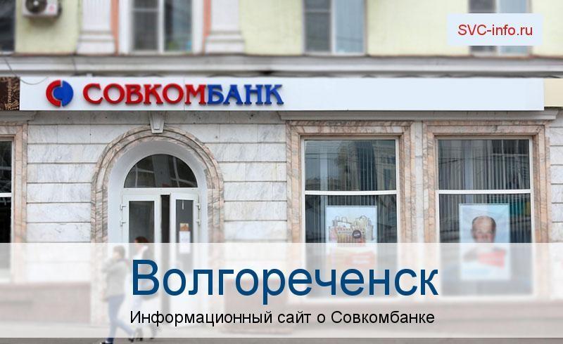 Банкоматы и отделения в городе Волгореченск