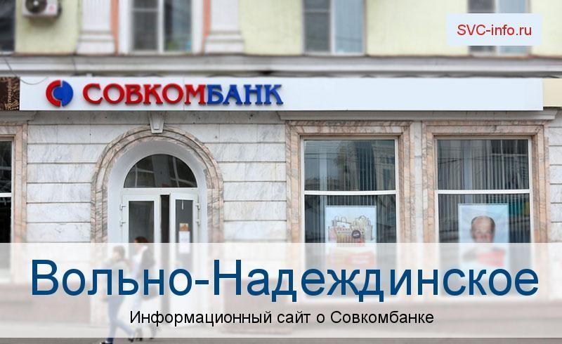 Банкоматы и отделения в городе Вольно-Надеждинское