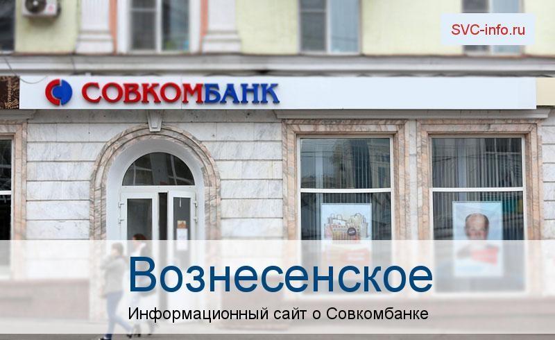 Банкоматы и отделения в городе Вознесенское