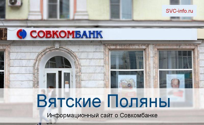 Банкоматы и отделения в городе Вятские Поляны