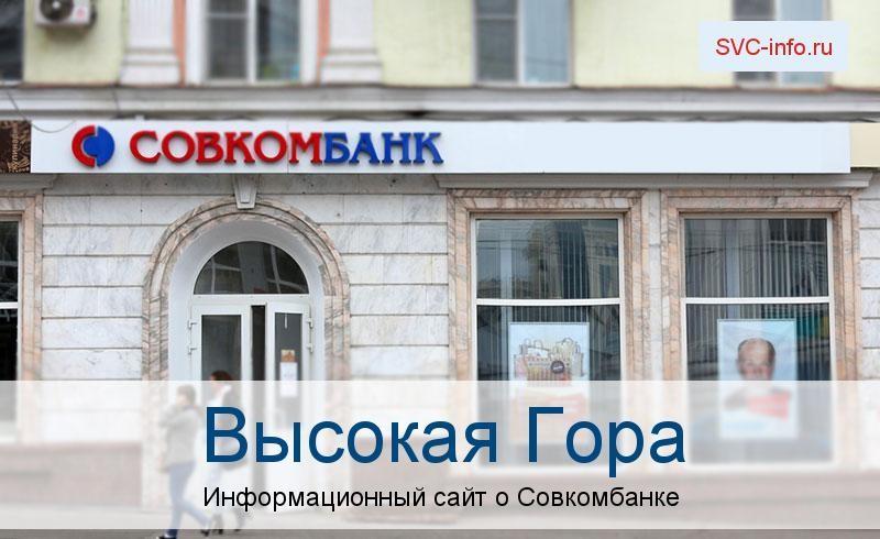 Банкоматы и отделения в городе Высокая Гора