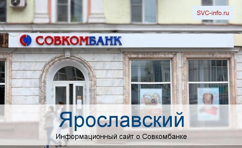 Банкоматы и отделения в городе Ярославский