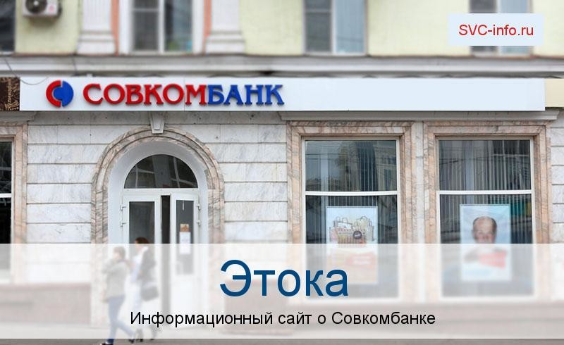 Банкоматы и отделения в городе Этока