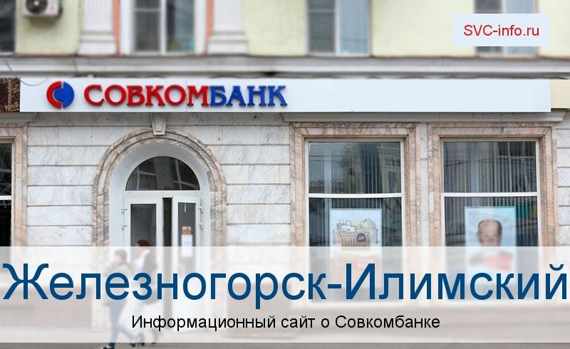 Банкоматы и отделения в городе Железногорск-Илимский