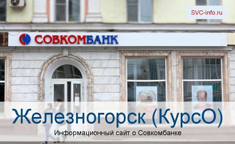 Банкоматы и отделения в городе Железногорск (КурсО)