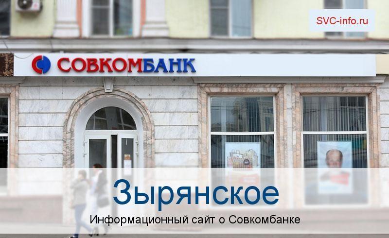 Банкоматы и отделения в городе Зырянское