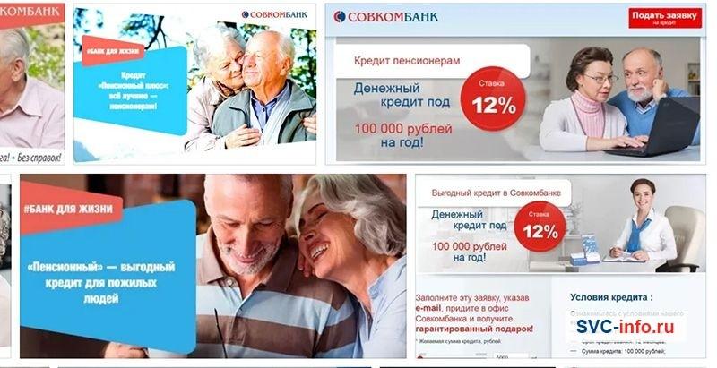 кредит пенсионерам 12