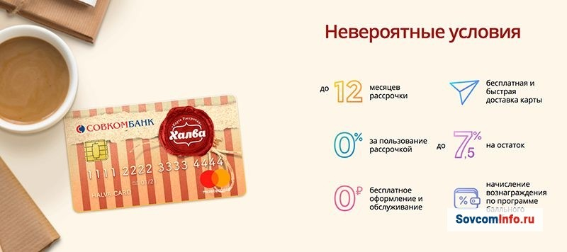 онлайн заявка на карту халву в совкомбанке деньги под квартиру в день обращения москва